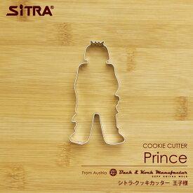 クッキー型 「王子様」プリンス ステンレスヨーロッパで 人気 の おしゃれ で かわいい 珍しい クッキー 型を取り寄せました!楽しい ステイホーム お菓子 作りに!
