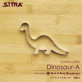 P2倍 クッキー型 「恐竜」A 怪獣 ステンレスヨーロッパで 人気 の おしゃれ で かわいい 珍しい クッキー 型を取り寄せました!楽しい ステイホーム お菓子 作りに! 手作りクッキー プレゼントに! SiTRA シトラ