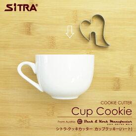 \P2倍/ クッキー型 「カップクッキー( ハート )」 ステンレスヨーロッパで 人気 の おしゃれ で かわいい 珍しい クッキー 型を取り寄せました!楽しい ステイホーム お菓子 作りに! 手作りクッキー 実用的 な ギフト プレゼント に! SiTRA シトラ