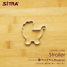 P2倍 \新登場/クッキー型 出産祝い にぴったりの 「 ベビーカー 」 ヨーロッパで 人気 の おしゃれ で かわいい 珍しい クッキー 型を取り寄せました!楽しい ステイホーム お菓子 作りに! 手作りクッキー プレゼントに! SiTRA シトラ