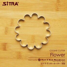 P2倍 \新登場/クッキー型「 花型 」 ヨーロッパの風が香る大型の花型 ヨーロッパで 人気 の おしゃれ で かわいい 珍しい クッキー 型を取り寄せました!楽しい ステイホーム お菓子 作りに! 手作りクッキー プレゼントに! SiTRA シトラ