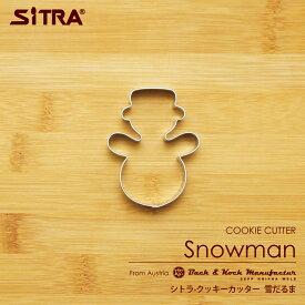 P2倍 \新登場/クッキー型「 雪だるま 」 おちゃめな雰囲気の スノーマン クリスマス に! ヨーロッパで 人気 の おしゃれ で かわいい 珍しい クッキー 型を取り寄せました!楽しい ステイホーム お菓子 作りに! 手作りクッキー プレゼントに! SiTRA シトラ