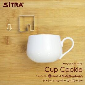 クッキー型 「カップクッキー(四角)」 ステンレスヨーロッパで 人気 の おしゃれ で かわいい 珍しい クッキー 型を取り寄せました!楽しい ステイホーム お菓子 作りに!
