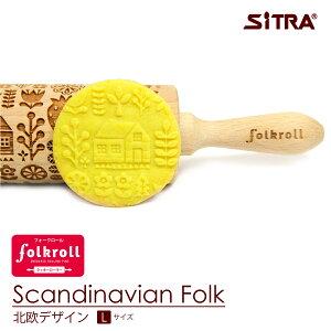 木製 クッキーローラー 「北欧デザイン」【Lサイズ】 ヨーロッパ で 人気 ! おしゃれで かわいい 珍しい デザインを厳選して直輸入 手作り プレゼント ホワイトデー ギフト に SiTRA シトラ