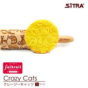 木製 クッキーローラー 「クレイジーキャッツ」【Sサイズ】 ヨーロッパ で 人気 ! おしゃれで かわいい 珍しい デザインを厳選して直輸入 手作り プレゼント ホワイトデー ギフト に SiTRA シ