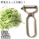 【送料無料】千切り ピーラー オールステンレス シトラ 錆びにくい チタンコーティング 食洗機対応 時短 新生活 野菜…