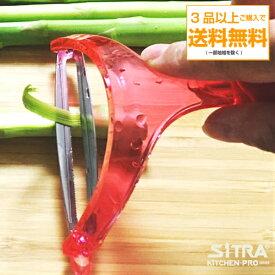 ピーラー 軽量 タイプ プラスチック ワイド食洗機対応。(幅広ピーラー) 時短 父の日 新生活 野菜生活 応援 ギフトにオススメ!
