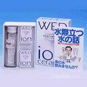 【ウェッジイオンセラミック100gx2 ガラスポット付セット】 美味しい水が飲みたい方へ 容器に入れた水道水がアルカリ還元水に! (…