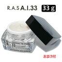 あす楽♪500円クーポン配布中♪プレゼント付き♪ポイント10倍!【RAS A.I.33】 33g ラス・エーアイ・サーティスリー Active ingredien…
