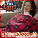あす楽♪ポイント10倍♪クーポン配布中♪プレゼント付き♪【CAR COZY2 カーコージィ2】 車内用電気ブランケット 電気毛布 自動温度調…