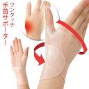 【勝野式 ワンタッチ手首サポーター】 使いすぎの手首の痛みをサポート!左右兼用 男女兼用 親指・手首が痛い方に。医学博士監修手首…