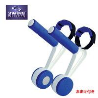 【スイングウエイト】SwingWeightsスイングウェイトを持って歩くだけで効率的な全身運動ができます!(送料無料)