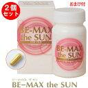 ポイント10倍!500円クーポン配布中♪プレゼント付き♪ 【BE-MAX theSUN 2個セット】 ビーマックス ザ・サン 30カプセル×2箱 飲む…