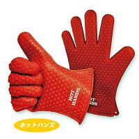 【ホットハンズ】HOTHANDSHotHands耐熱性シリコンキッチングローブ5本指の左右兼用ホットハンズクッキンググローブシリコーングローブ