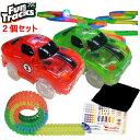 【ファントラックス 2個セット】 Fun Tracks FUN TRACKS レースカーの色:グリーン(緑)orレッド(赤) 選べる2個セットレーシングカー …