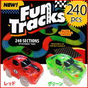 あす楽♪クーポン配布中♪プレゼント付♪【ファントラックス】 Fun Tracks FUN TRACKS レースカーの色:グリーン(緑)orレッド(赤) レーシン...