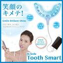 500円クーポン配布中♪プレゼント付き♪ポイント10倍!【Tooth Smart(トゥーススマート)】 スマホ片手に本格ホワイトニング! 歯の…
