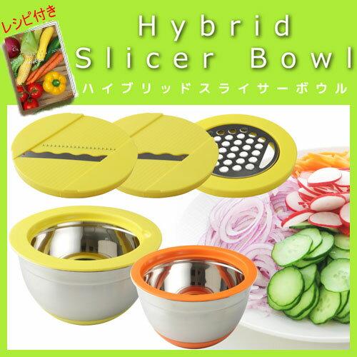 プレゼント付き♪ポイント10倍!【ハイブリッドスライサーボウル】レシピ付き ハイブリッド スライサー ボウル 12点セット 簡単手間いらずのスライサー お手入れ簡単!収納も楽々! 千切り みじん切り Hybrid Slicer Bowl (送料無料)