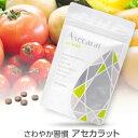 クーポン配布中♪プレゼント付き♪ポイント10倍!【アセカラット】150粒(約1ヶ月分) 汗対策サプリメント 日本製 爽快サプリメント 栄養…