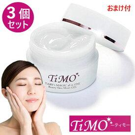 プレゼント付♪【TiMO ティモ 3個セット】 ティモ(80g)×3個 オールインワンゲル ティモ ティアリーズマジックオールインワン ビューティースキンモイストゲル 1本7役 TiMO Beauty Skin Moist GEL オールインワンクリーム 美肌 (送料無料)