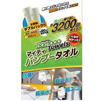 【マイティバンブータオル】mightybambootowel多目的シート洗って何度も使えるバンブーレーヨン竹から生まれた衛生的タオル抗菌効果キッチンペーパーマイティバンブータオルマイティーバンブータオル(送料無料)