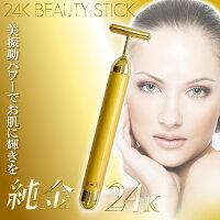 BEAUTYStick美顔器24K金安心の日本製美容家電プレゼントに