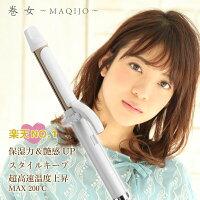 巻女28mm32mmMAQIJOカールアイロン最高200℃マキージョコテシルクプレート高速高温
