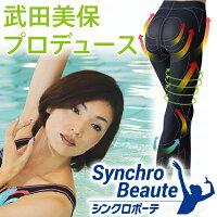 シンクロボーテアクアシェイプスパッツ武田美保プロデュース日常生活を水中ウォーキングにしてシェイプアップ!レディースプレゼントに