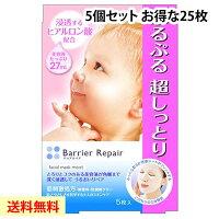 sale【送料無料お得な5個セット】マンダムバリアリペアシートマスクしっとり(5枚入)