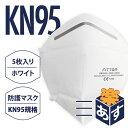 【あす楽・在庫あり】KN95規格 高品質防塵マスク静電 花粉 細菌対策 ウイルス 粉塵 防御 国際規格 KN95 N95 2626-2006 PM2.5 粉じん ウ…