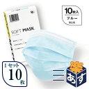 【あす楽・在庫あり】SOFTMASK ソフトマスク 10枚入り(医療用マスク)不織布 3層マスク 高性能フィルタ バリアレベル2 男女兼用 使い…