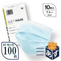 【在庫あり・即納可】SOFTMASKソフトマスク10枚入り(医療用マスク)不織布3層マスク高性能フィルタバリアレベル2男女兼用使い捨て国内発送