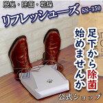 リフレッシューズSS-350【最新モデル】1台3役紫外線ランプ靴除菌光触媒で靴脱臭50度温風乾燥大事な靴をしっかり長持ちバカ売れ研究所で紹介していただいたシューズドライヤー!