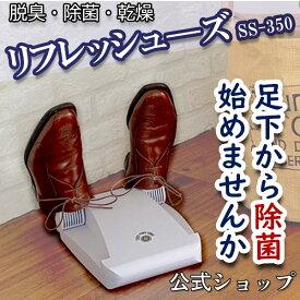 リフレッシューズSS-350【最新モデル】1台3役紫外線ランプ靴除菌 光触媒で靴脱臭 50度温風乾燥大事な靴をしっかり長持ちバカ売れ研究所で紹介していただいたシューズドライヤー!