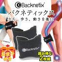 バクネティックス 【2枚組】 膝 サポーター 男女兼用 下半身用サポーター 指圧 指圧代用器 腰痛 腰痛ベルト 腰痛サポーターコリ むくみ…