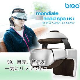 【モンデール ヘッドスパ HS1(エイチ・エス・ワン)】正規品 専用ケース付き シンプルかつ高機能のヘッドマッサージャー ヴァルテックス breo mondiale head spa iD3S (送料無料)
