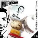 より白い歯を追求する ホワイトドクトル 1缶 歯磨き 歯磨き粉 ホワイトニング 白い 歯 乳酸菌 バカ売れ 缶 カン 歯磨き はみがき ハミ…