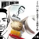 より白い歯を追求する ホワイトドクトル 2缶 歯磨き 歯磨き粉 ホワイトニング 白い 歯 乳酸菌 バカ売れ 缶 カン 歯磨き はみがき ハミ…