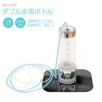 充電式水素水&水素ガス生成器Wダブル水素ボトル水自宅プレゼントに
