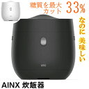 AINX 炊飯器 糖質カット炊飯器 Smart rice cooker AX-RC3AINX スマートライスクッカー