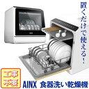 ◆ AINX 食器洗い乾燥機 AX-S3 W【工事不要型】卓上型 食器洗い 乾燥機アイネクス 食洗器 食洗機 食洗 乾燥器 新生活 母の日 一人暮ら…