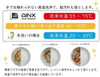 AINX食器洗い乾燥機AX-S3W【工事不要型】卓上型食器洗い乾燥機アイネクス食洗器食洗機食洗乾燥器新生活母の日