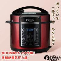 多機能電気圧力鍋クックピースT03130忙しい日々に手軽に一品!火を使わないので、鍋につきっきりでいる必要はありません!
