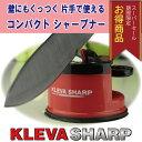 【SS期間 今だけ安い!】シャープナー 包丁研ぎ クレバーシャープ/KS-A1KLEVA SHARPのこぎり状ナイフ 研げる 片手で 滑らせて 切れ味 …