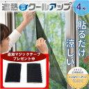 セキスイ 遮熱クールアップ 【 4 枚セット】 100 cmx 200 cm 窓に貼るだけ 遮熱 シート UVカット 紫外線対策 省エネ お部屋を涼しく セ…