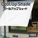 積水 クールアップシェード(180×180)窓の外に張るだけでUVカット + 遮熱効果で室内快適ナノコーティングが太陽光を反射エアコンの…