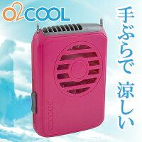 【送料無料】O2COOLネックレスファンポータブル扇風機首かけ扇風機涼しいクーラーハンズフリー携帯扇風機モバイル扇風機ポータブル扇風機ファン首からネック首掛け両手が使える