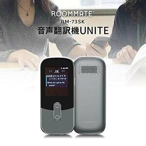 54ヶ国対応 高精度 自動音声翻訳機UNITE RM-73SK プレゼントに