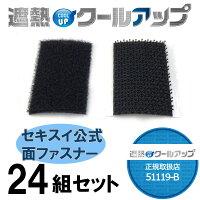 遮熱クールアップ専用マジックテープ(24組セット)