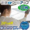 【10枚セット】窓に貼るだけ遮熱シート遮熱クールアップ 【100cmx200cm 1枚あたり 2953円 26%off】積水 UVカット 紫外線対策 省エネ お…